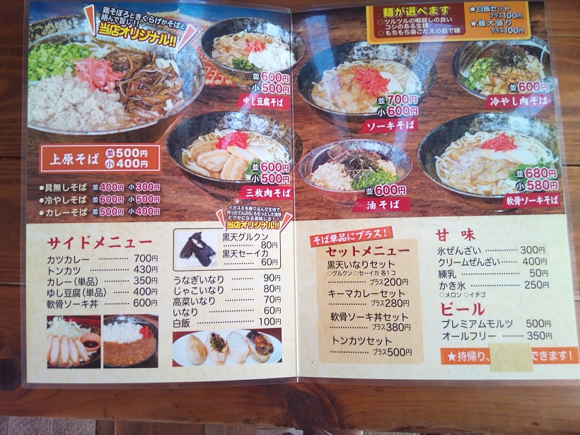 The menu of Uehara soba store