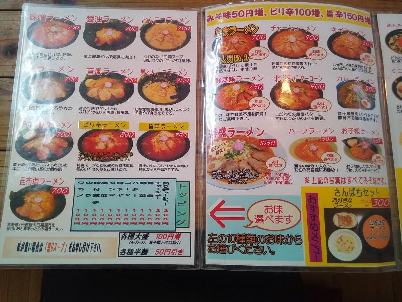 Ramen Sanpachi's menu