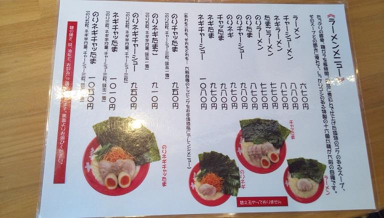 The menu of ramen Oozakura