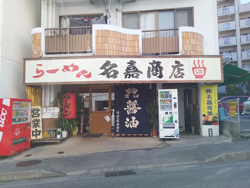 沖縄でおいしい醤油ラーメンが食べたいなら、名嘉商店