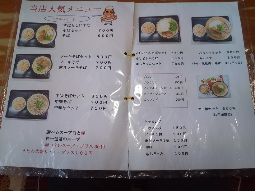 the menu of Yutakayasoba