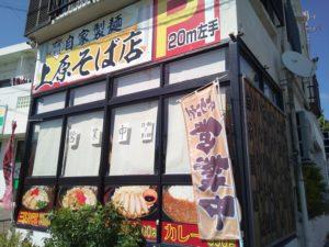 あっさりさっぱりのソーキそばもカレーもおいしいお店、上原そば店