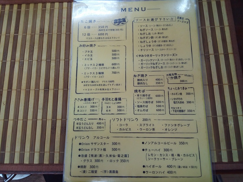Food menu of Takoya-honten