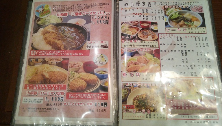 The menu of Komiya shokudou 1