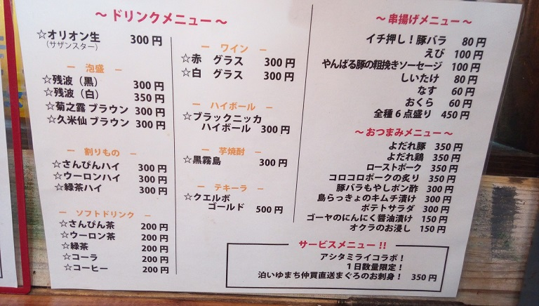 drink and food menu