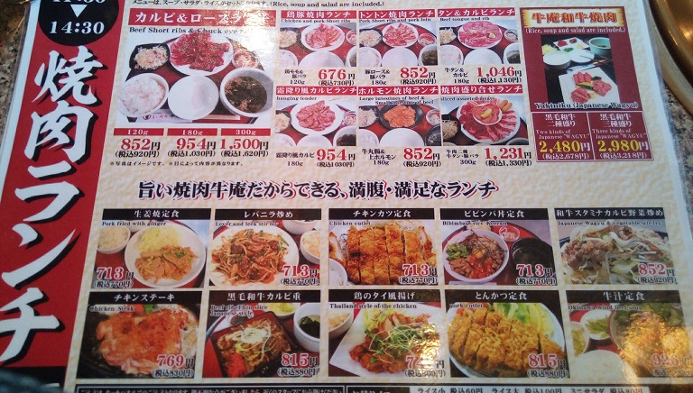 Yakiniku lunch menu