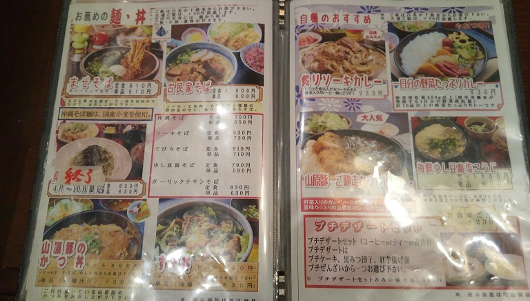 The menu of Komiya shokudou 2