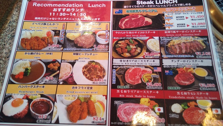 Steak lunch menu
