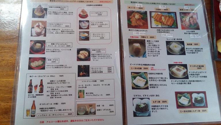 The menu of Yagiya 2