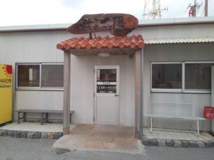 浦添市の漁港食べる新鮮で大盛の海鮮天丼、海鮮食堂太陽