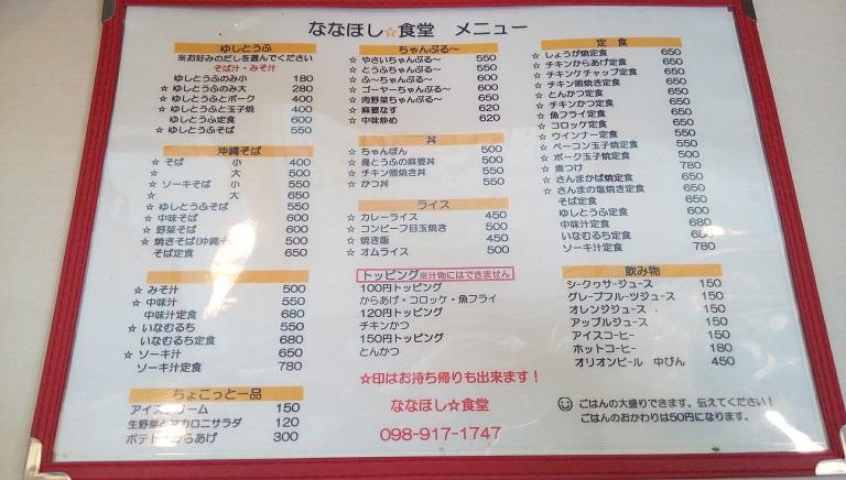the cafeteria menu
