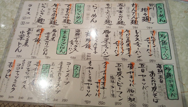 The food menu 1