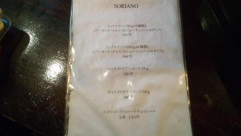 Soriano food menu