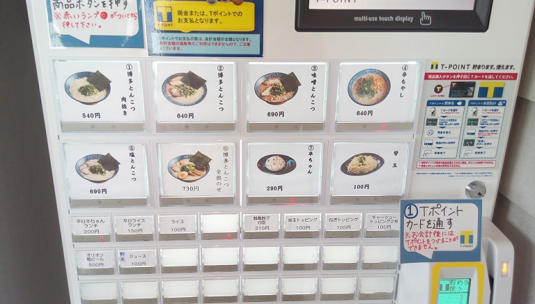 ticket vending machine of Tsurukamedou