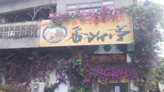 読谷村の番所亭はしっかりカツオダシとソーキ・テビチ・三枚肉の3種類の沖縄そば