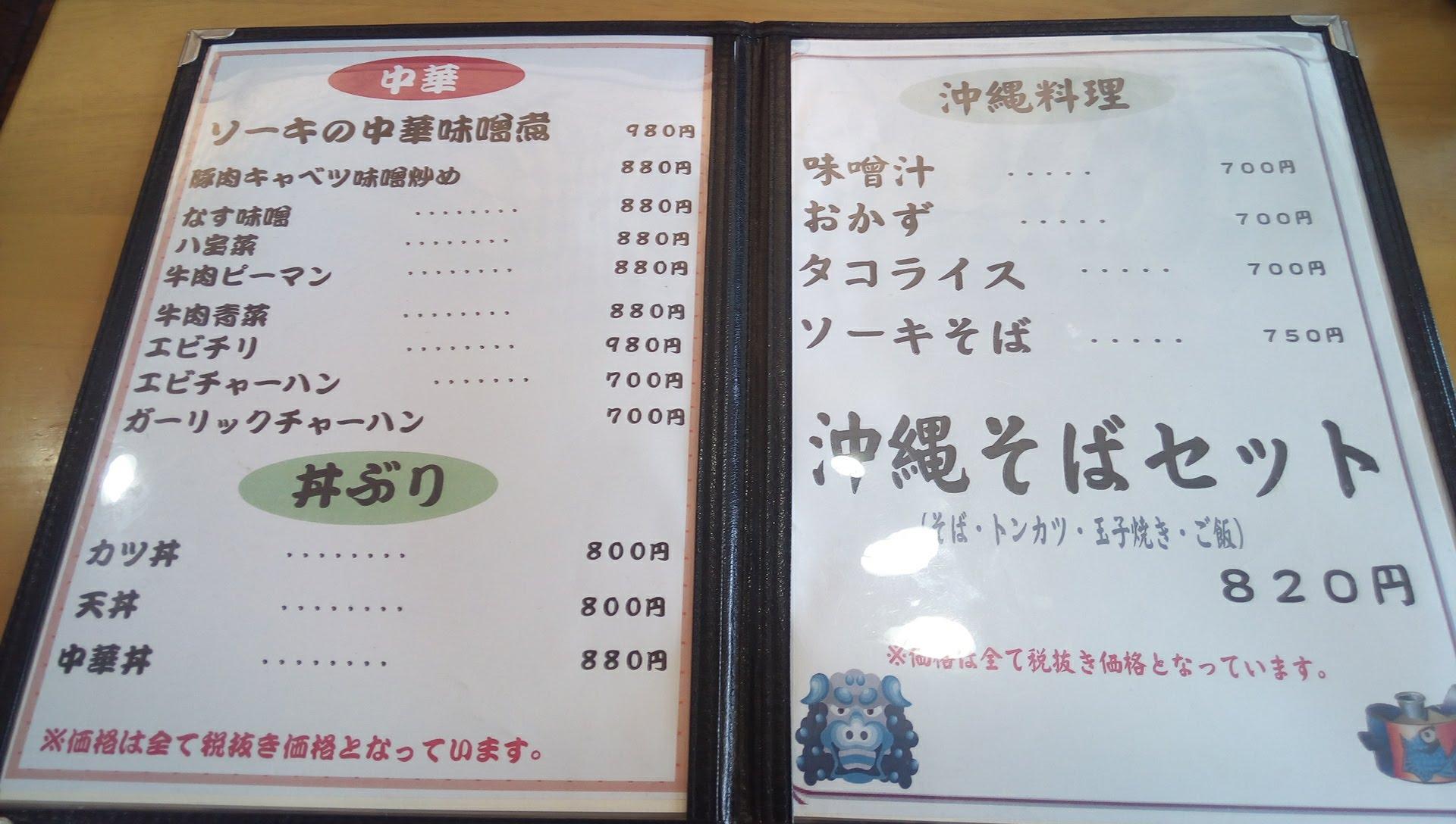 オークレストランのメニュー2