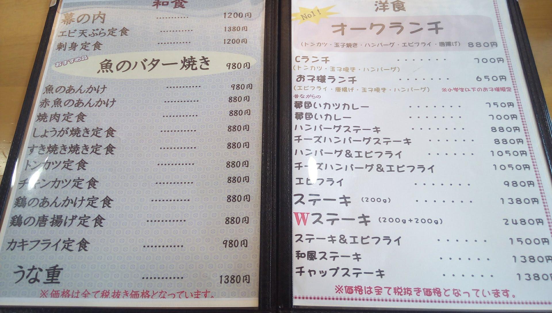 オークレストランのメニュー1