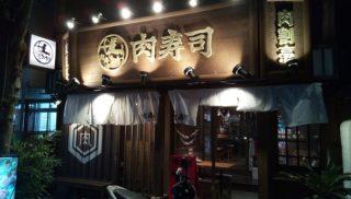 うまい肉とうまい寿司のコラボ、那覇市の肉寿司