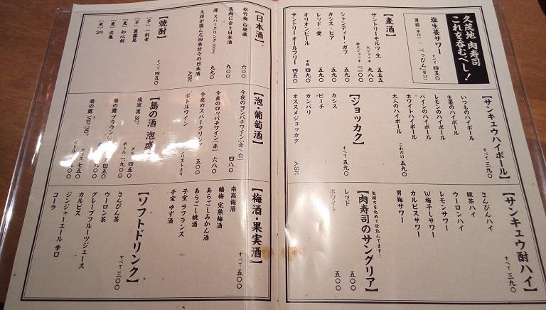 肉寿司のドリンクメニュー