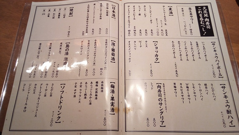 The drink menu of Niku sushi