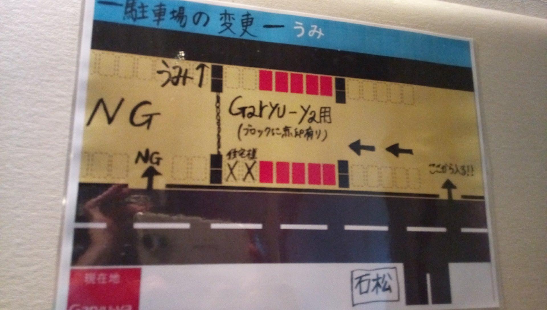 Garyu-yaの駐車場の案内