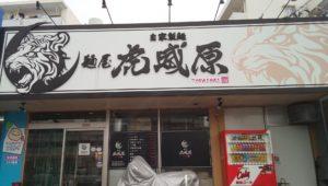 虎威原ではうまくて辛い味噌ラーメンもつけ麺も食べられます