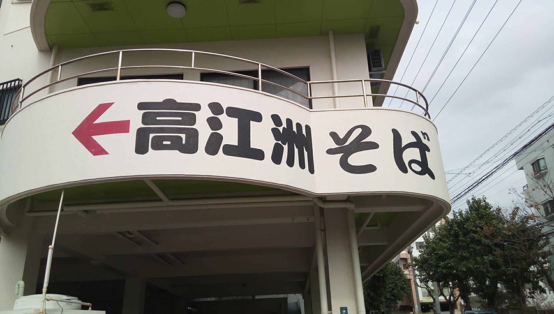 高江洲そばの看板