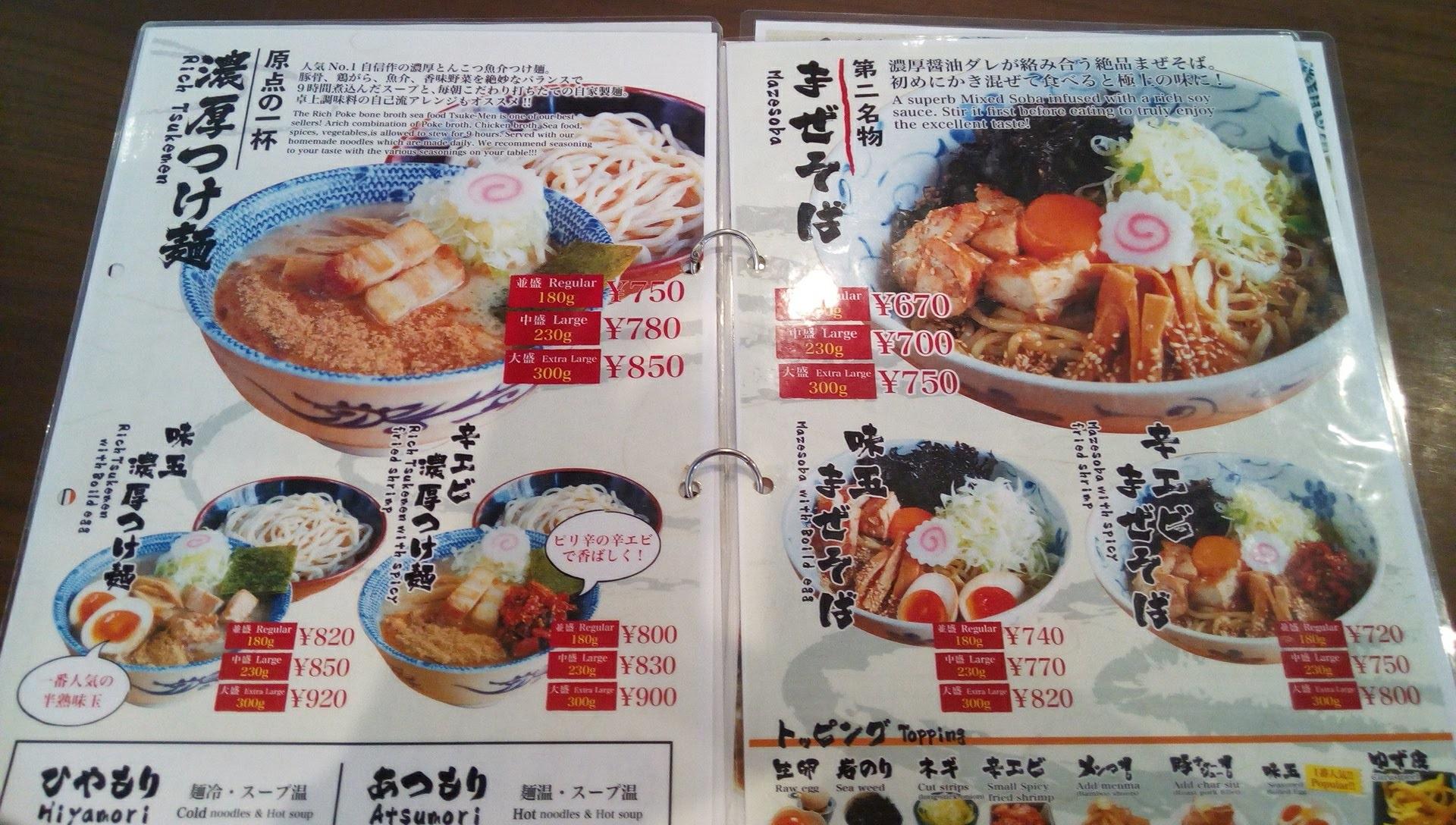 TSUKEMEN-GTのつけ麺メニュー