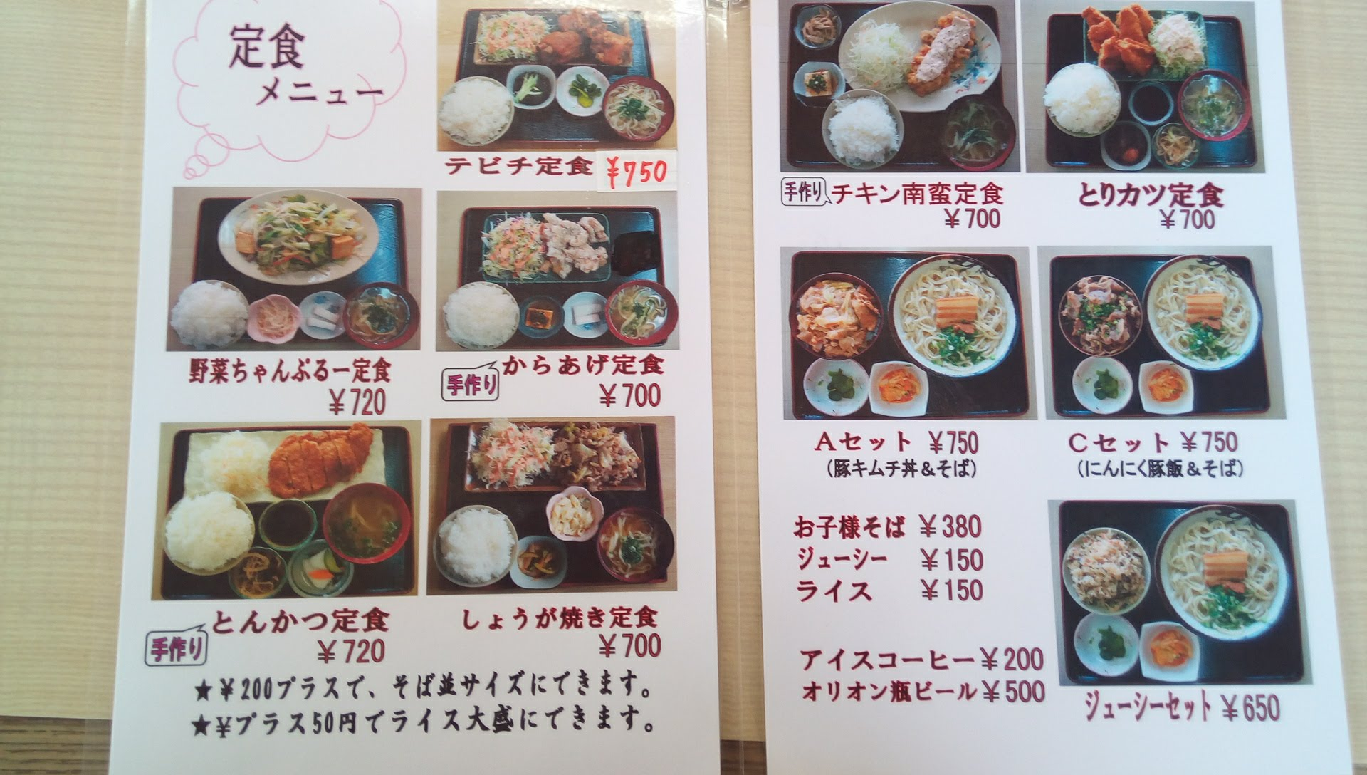 Set menu of Marutaka soba