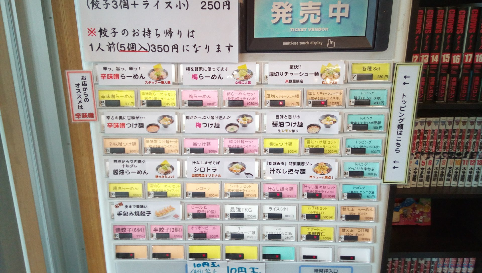 Food ticket vending machine