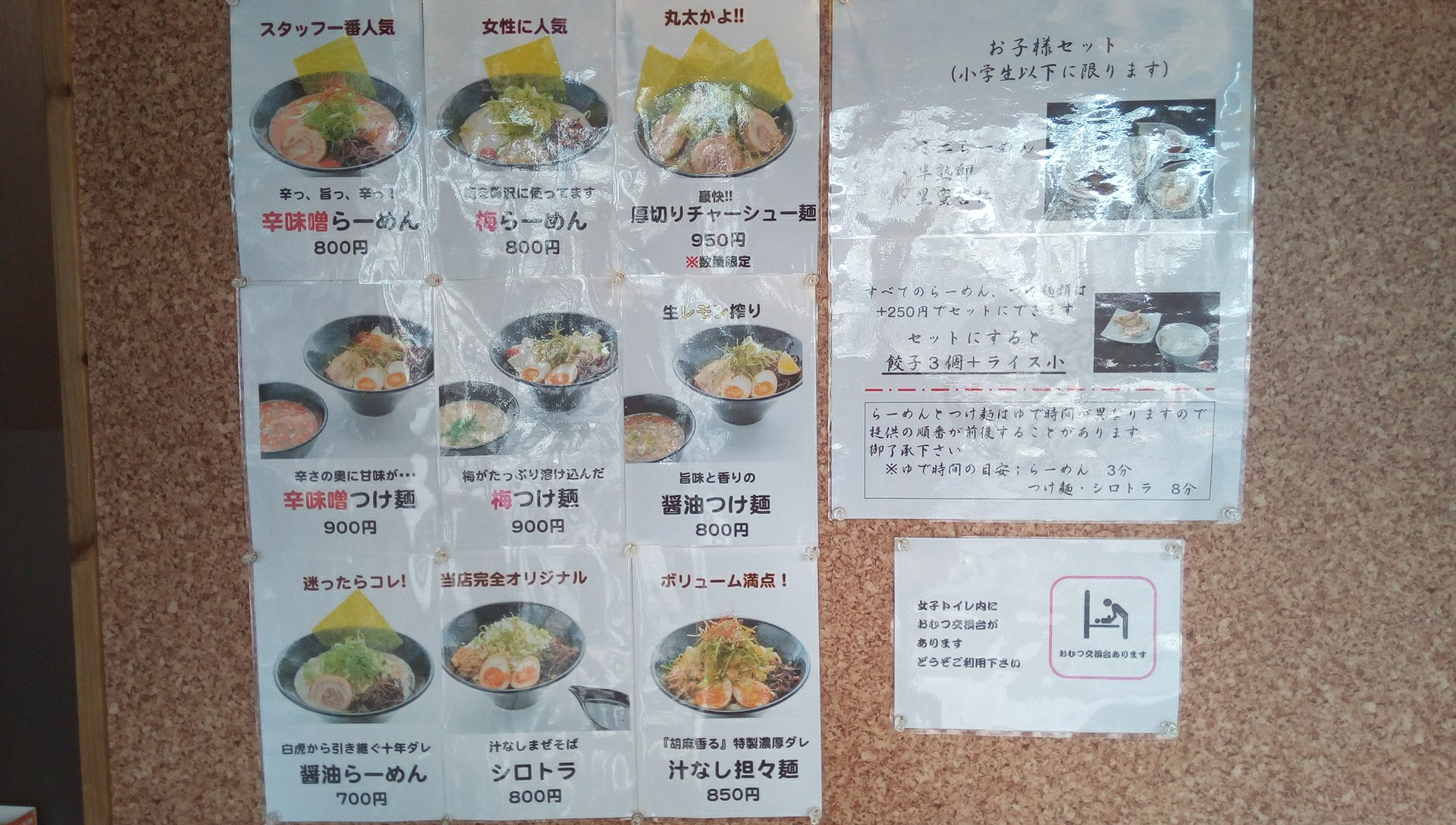 The menu of Toraibal