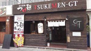 北谷でうまいつけ麺が食べたいならTSUKEMEN-GTがおススメ