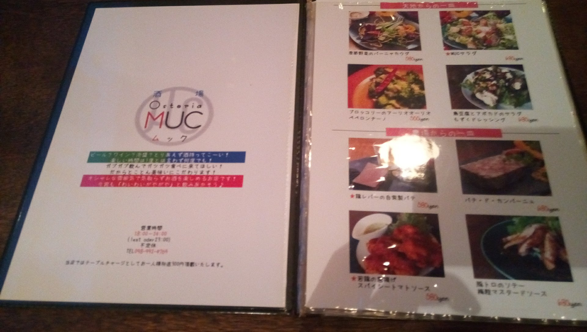 MUC food menu 1