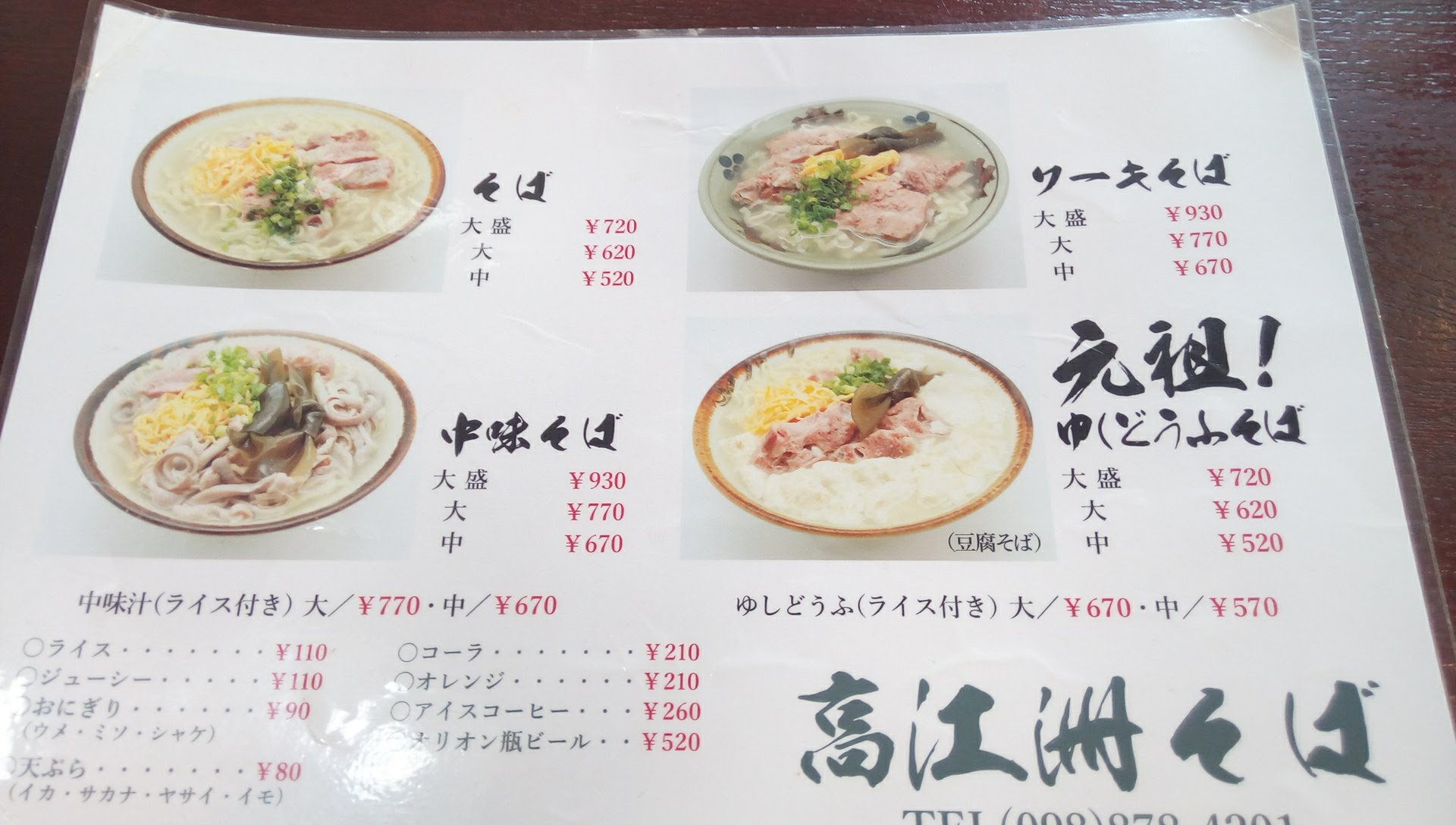the menu of Takaesu soba