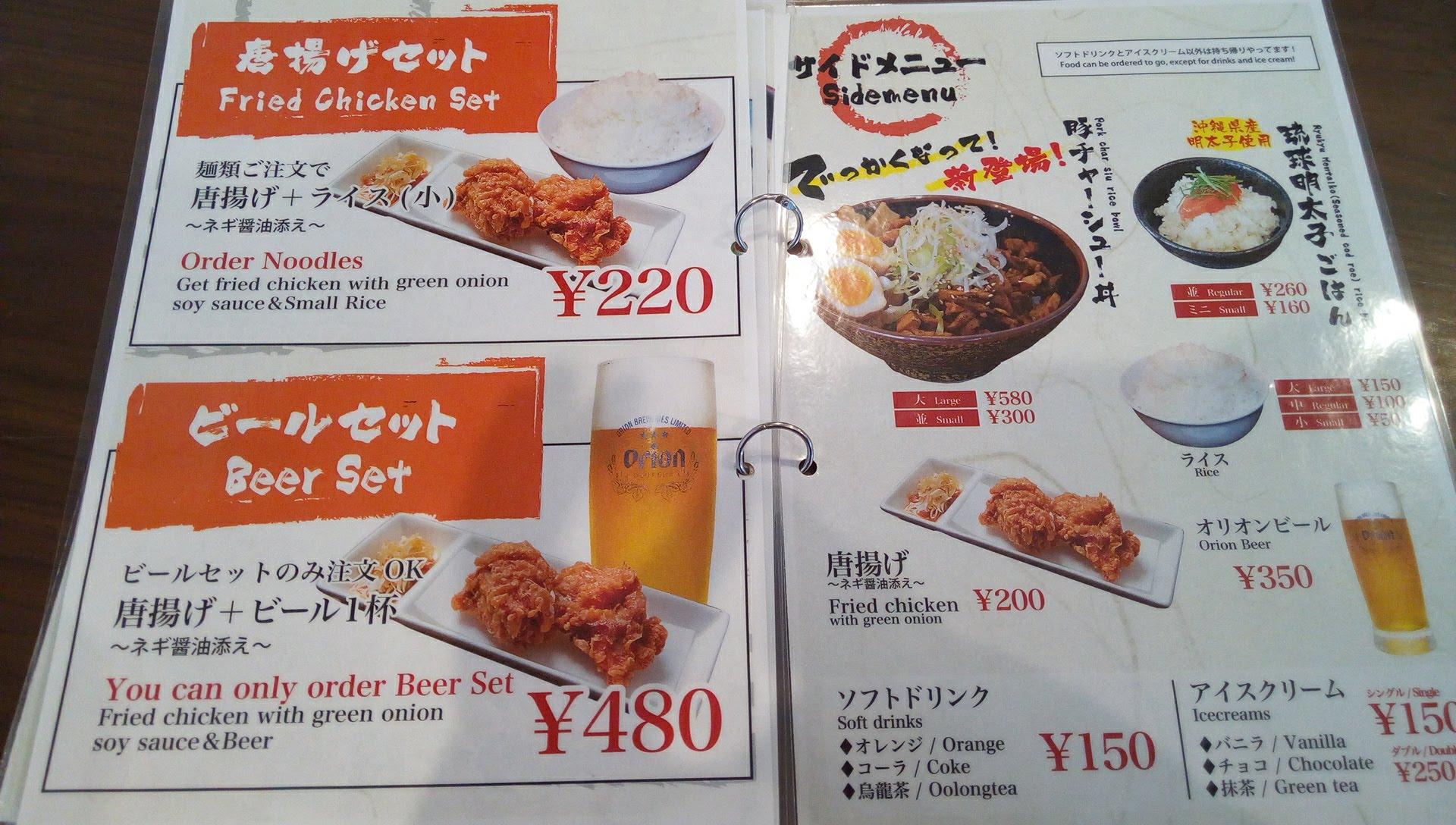TSUKEMEN-GT side menu