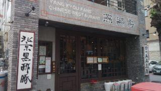 うまい中華が食べたければ那覇の燕郷房(やんきょうふぁん)がおススメ!ランチはうまくてお得でボリュームたっぷり