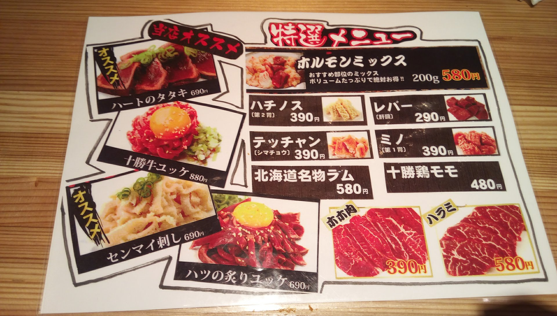 KEMURI food menu 1