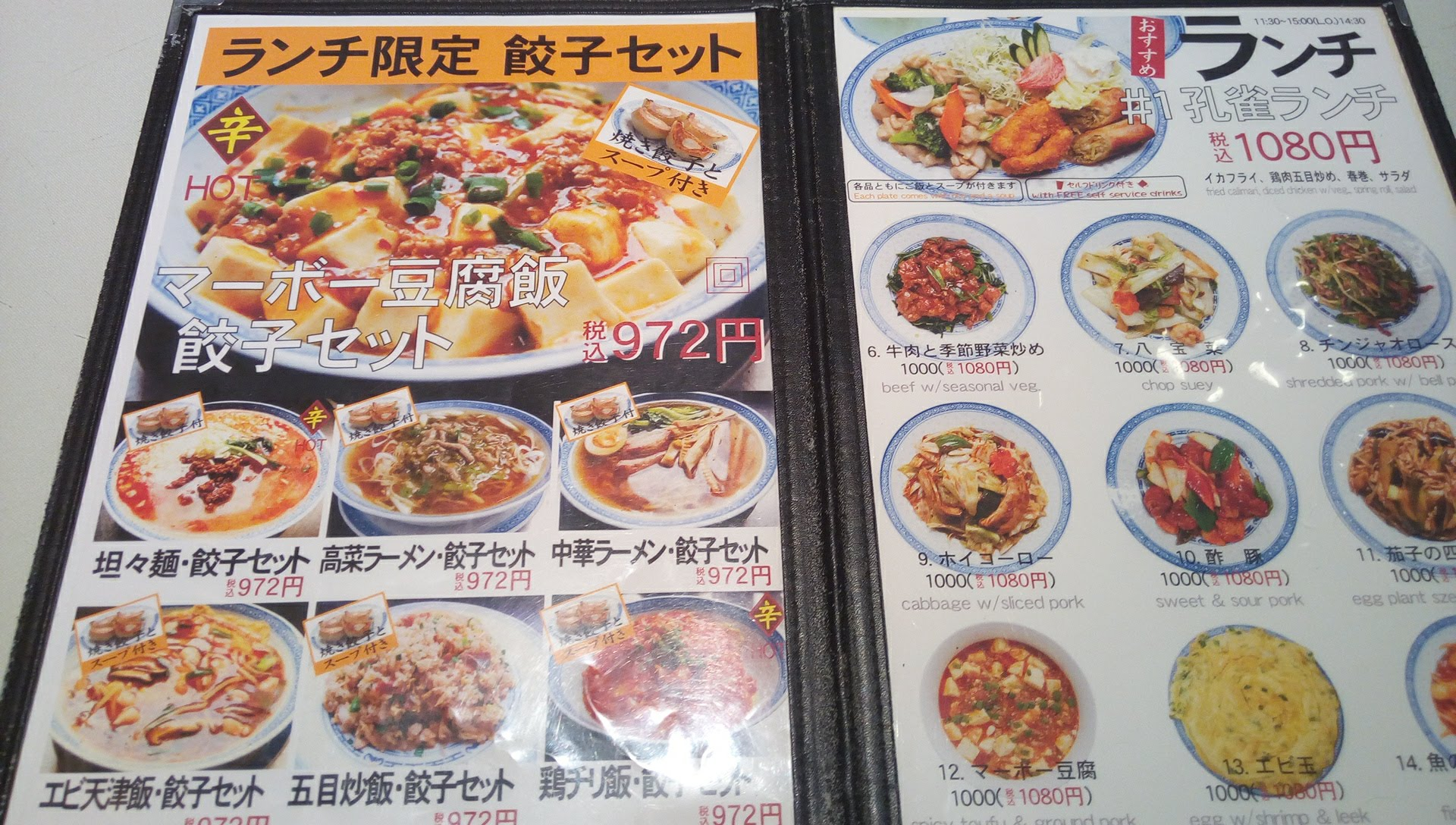 the lunch menu of Kuzyakurou