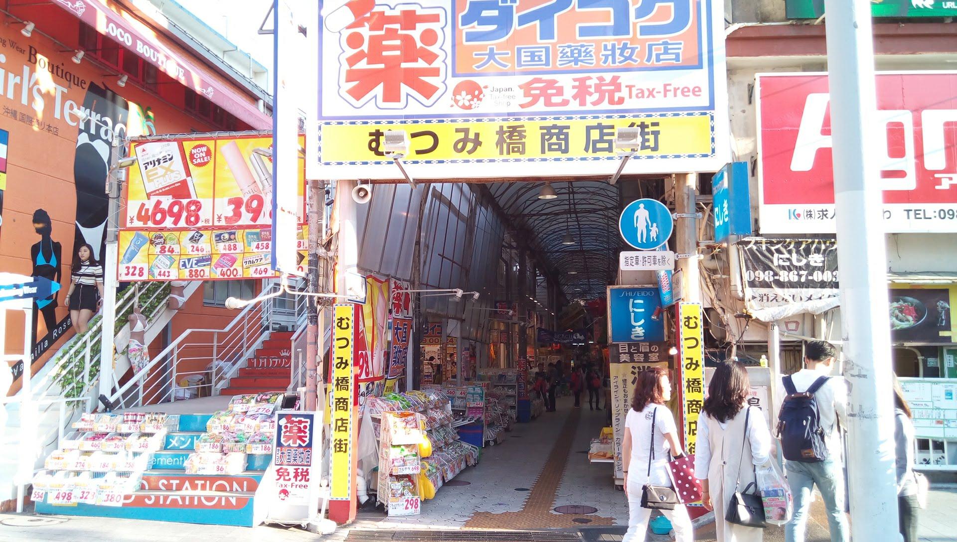 Mutsumi-bashi street