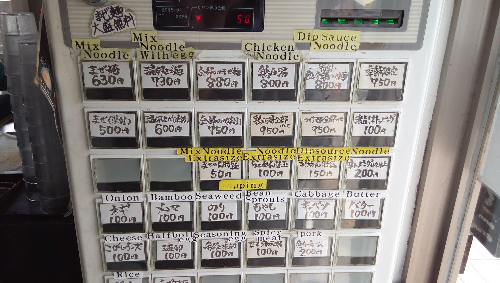 麺やKEIJIROの食券機