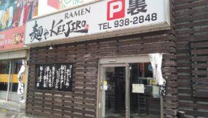 濃厚なつけ麺もまぜ麺も絶品‼ 沖縄市の麺やKEIJIRO