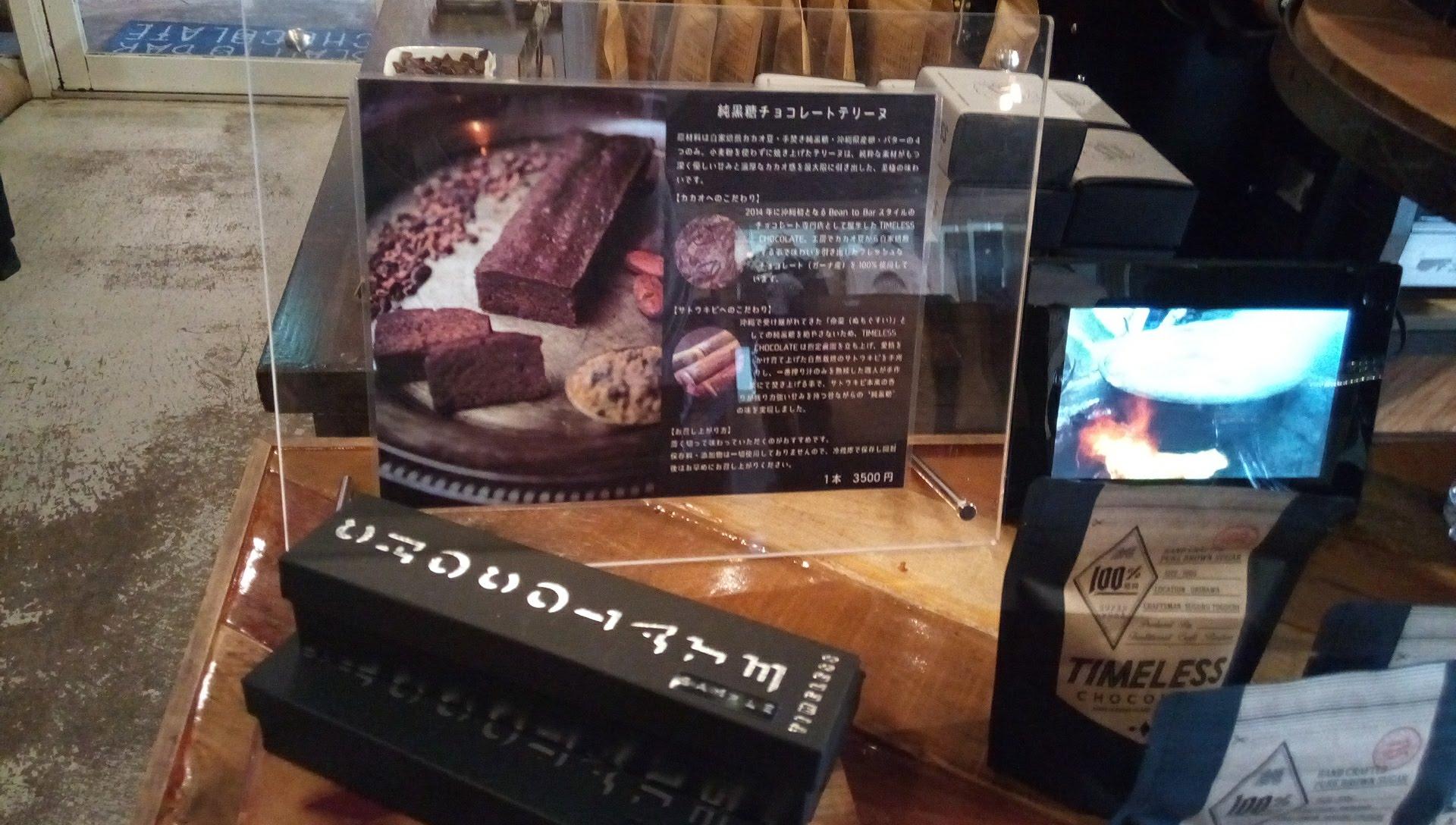 pure brown sugar chocolate terrine