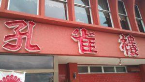 国道58号線沿いの老舗中華レストラン孔雀樓ではお得でおいしいランチが食べれます