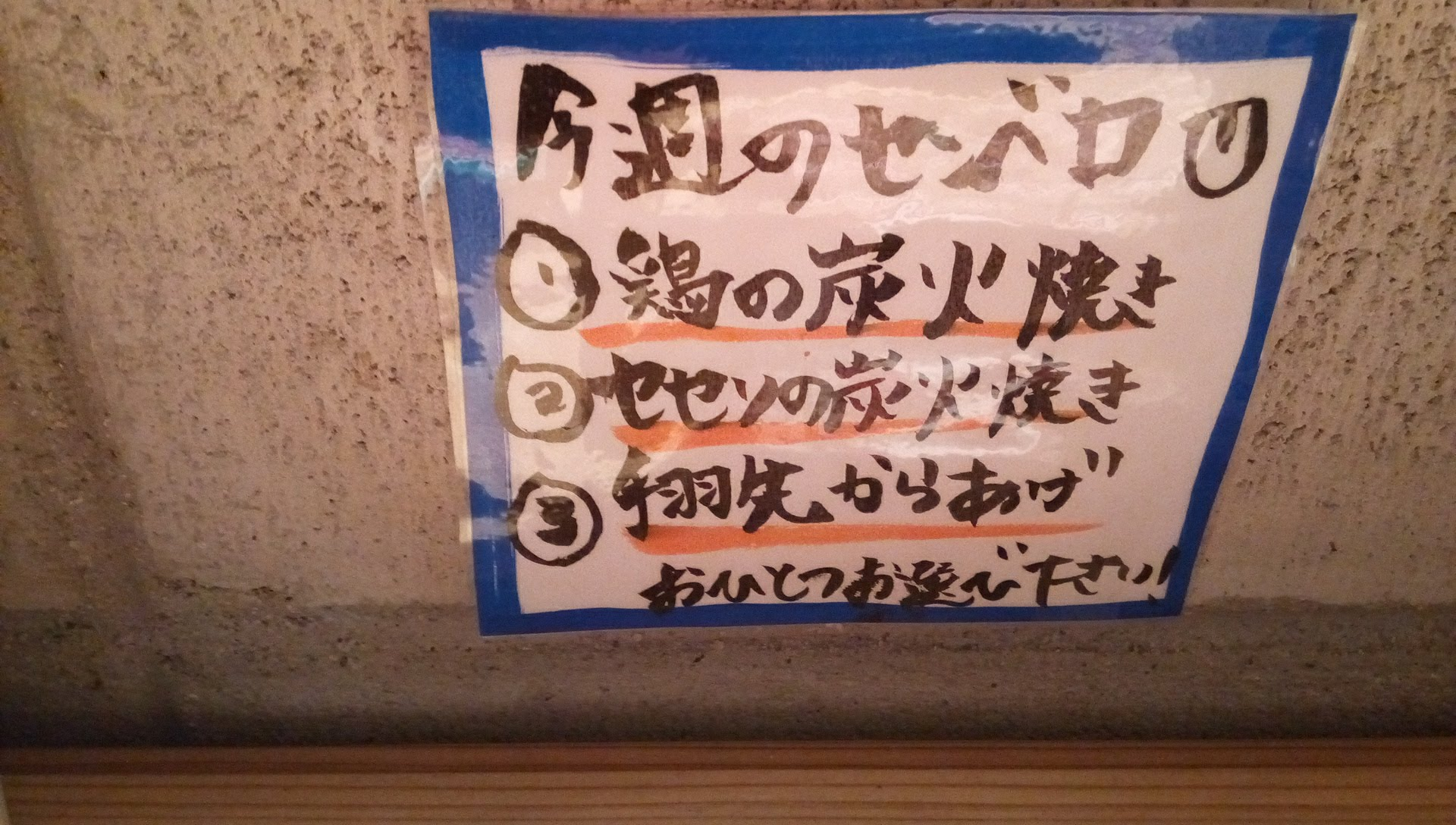KEMURI knob menu