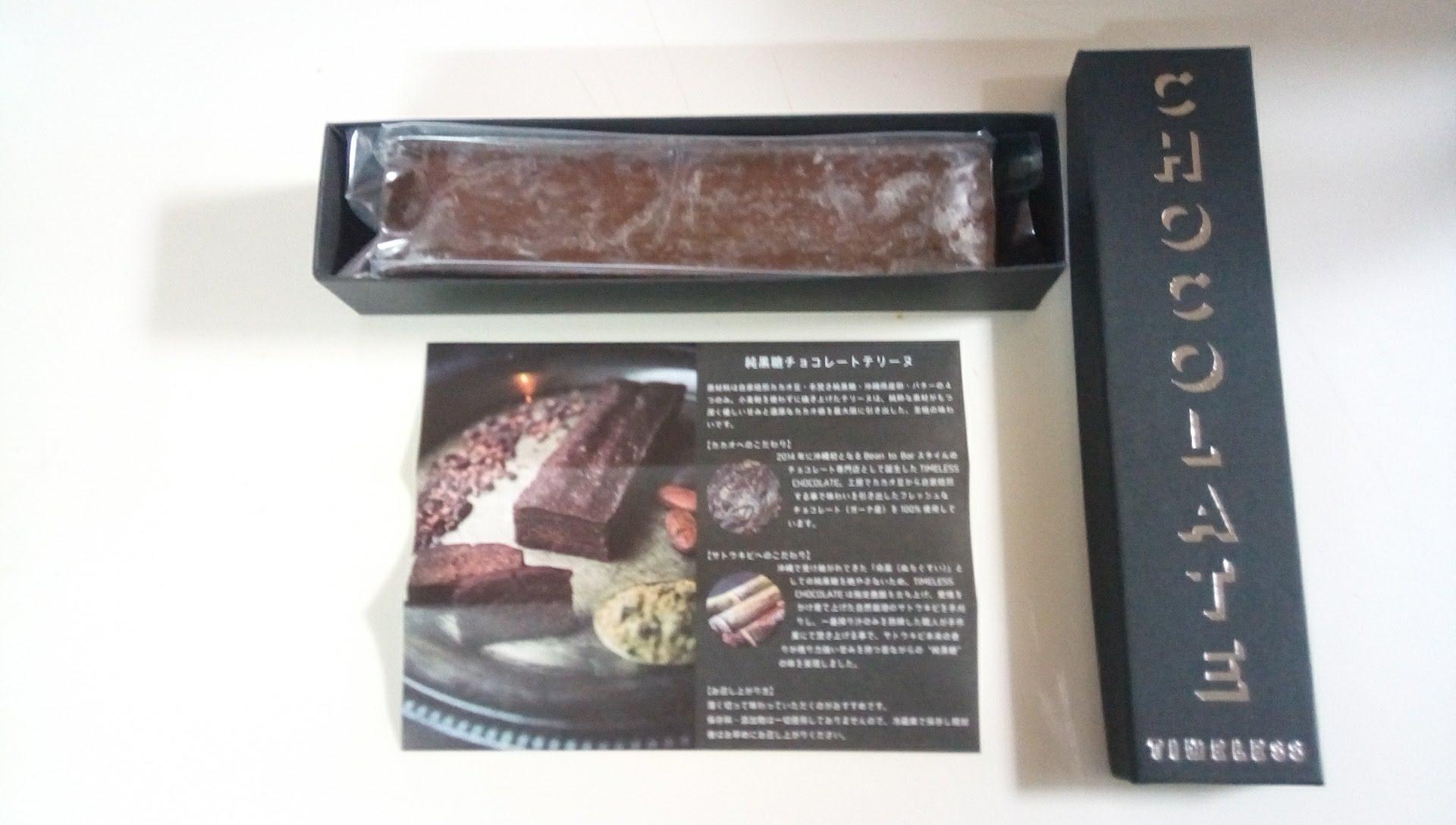 純黒糖チョコレートテリーヌ