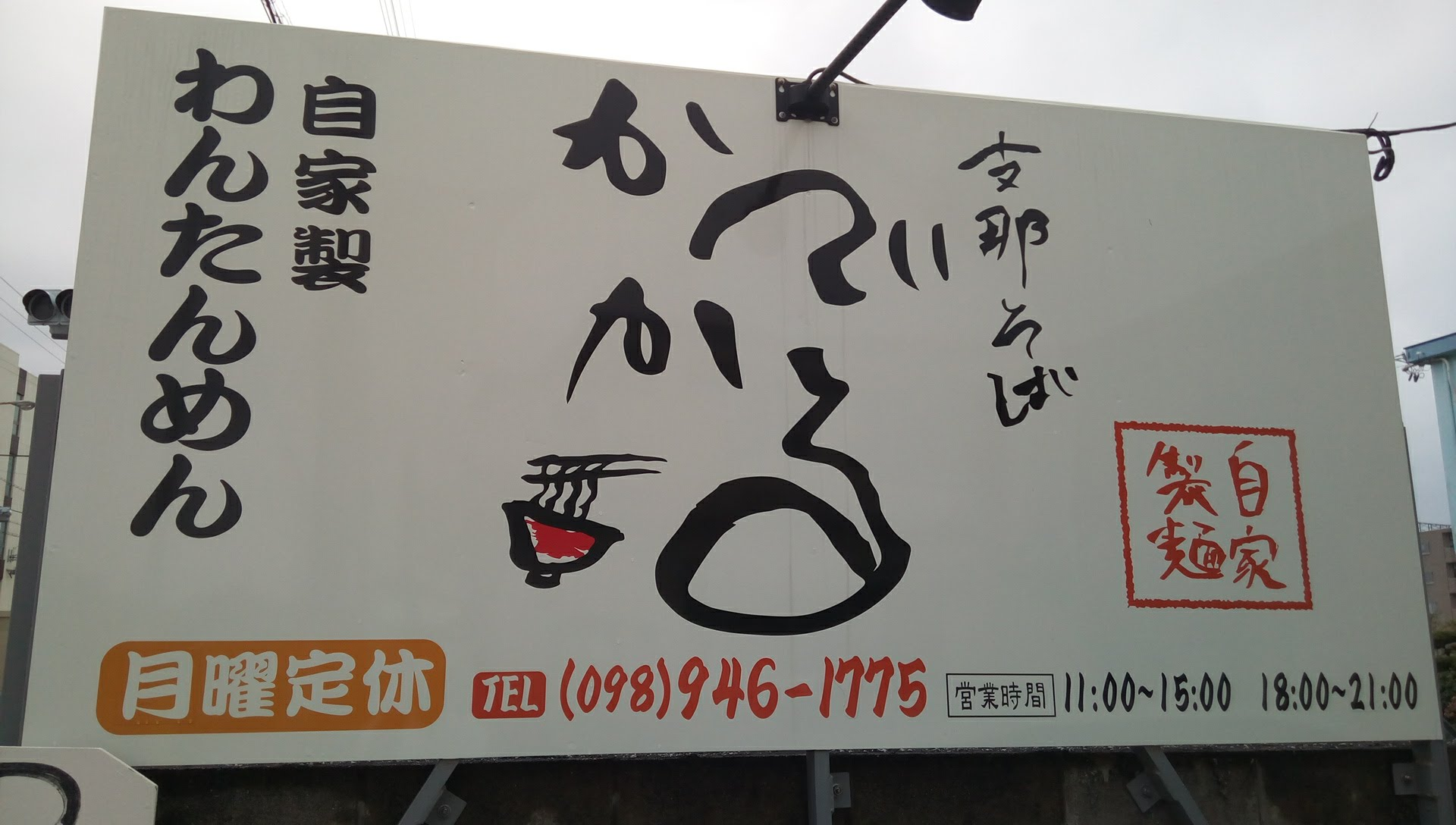 Kadekaru sign