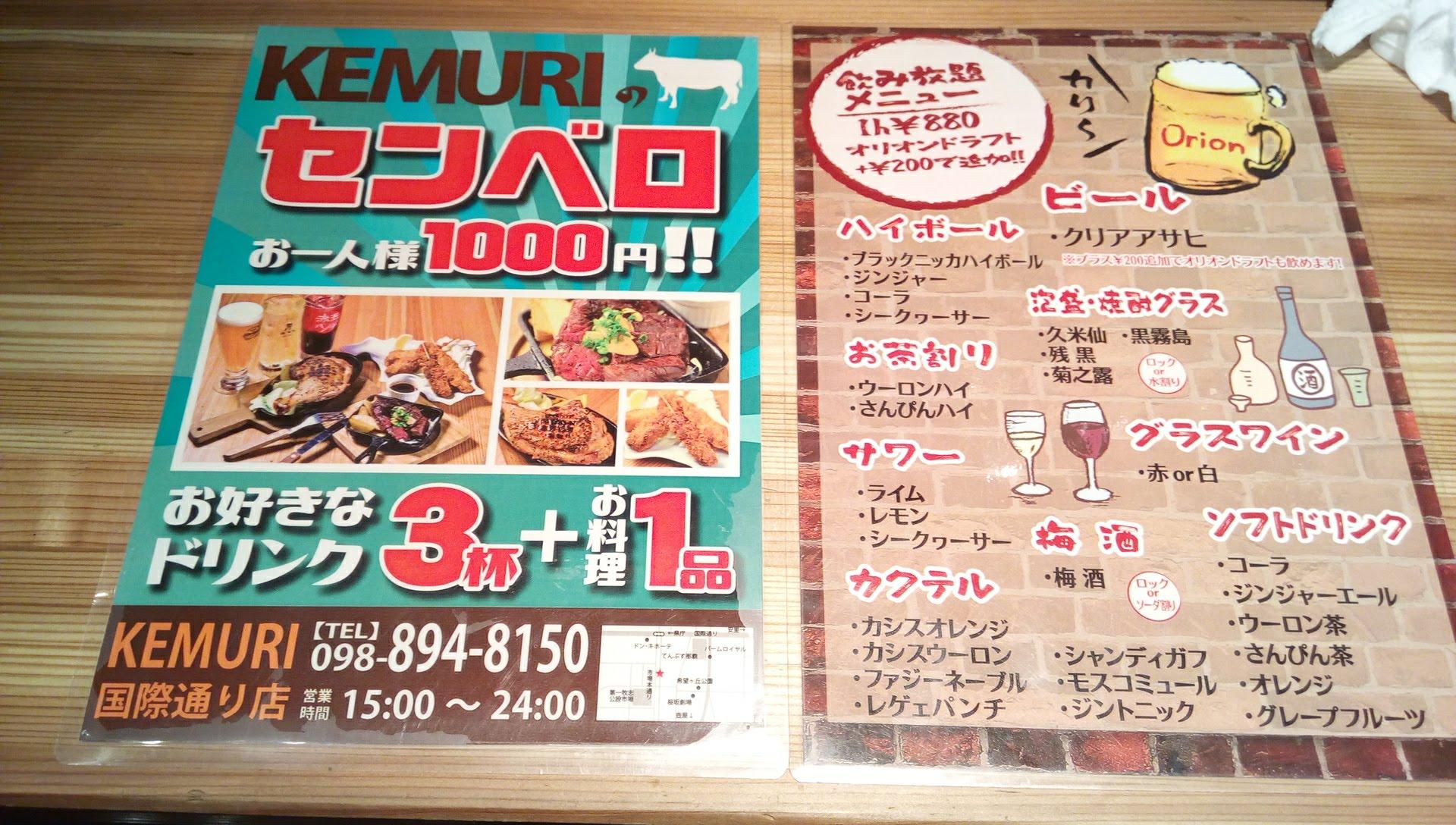 KEMUIRI SENBERO drink menu