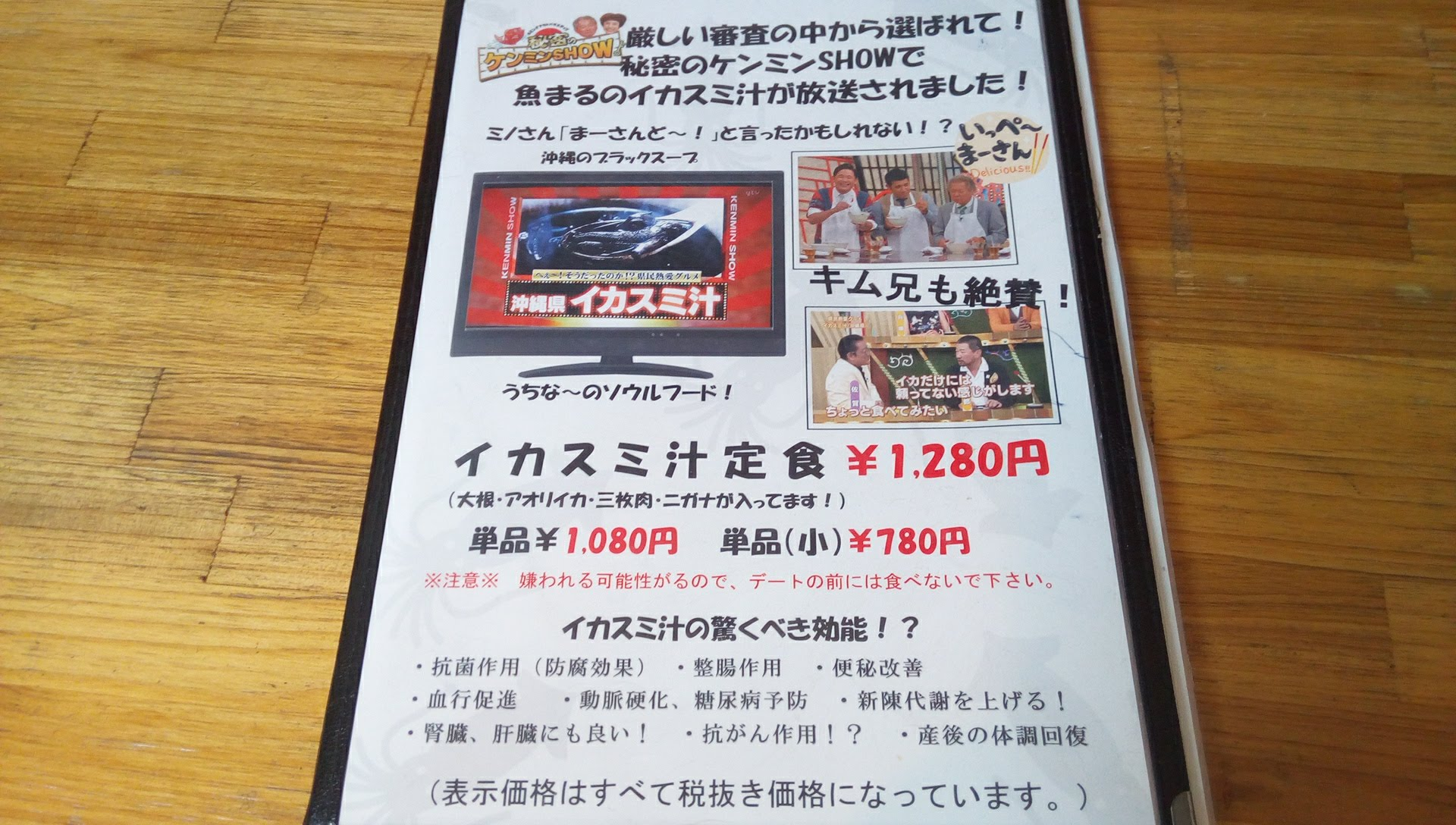 Ikasumi soup of Uomaru was picked up by popular TV program