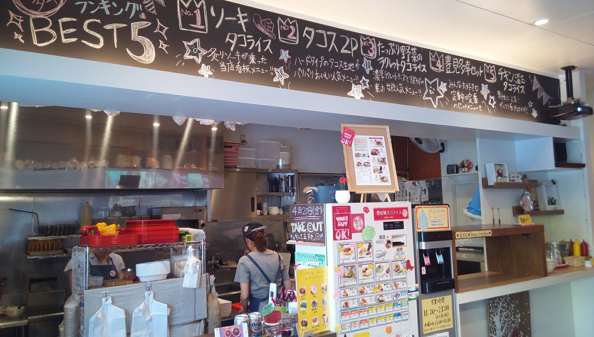 The interior of Tomishiro Taco Rice 1