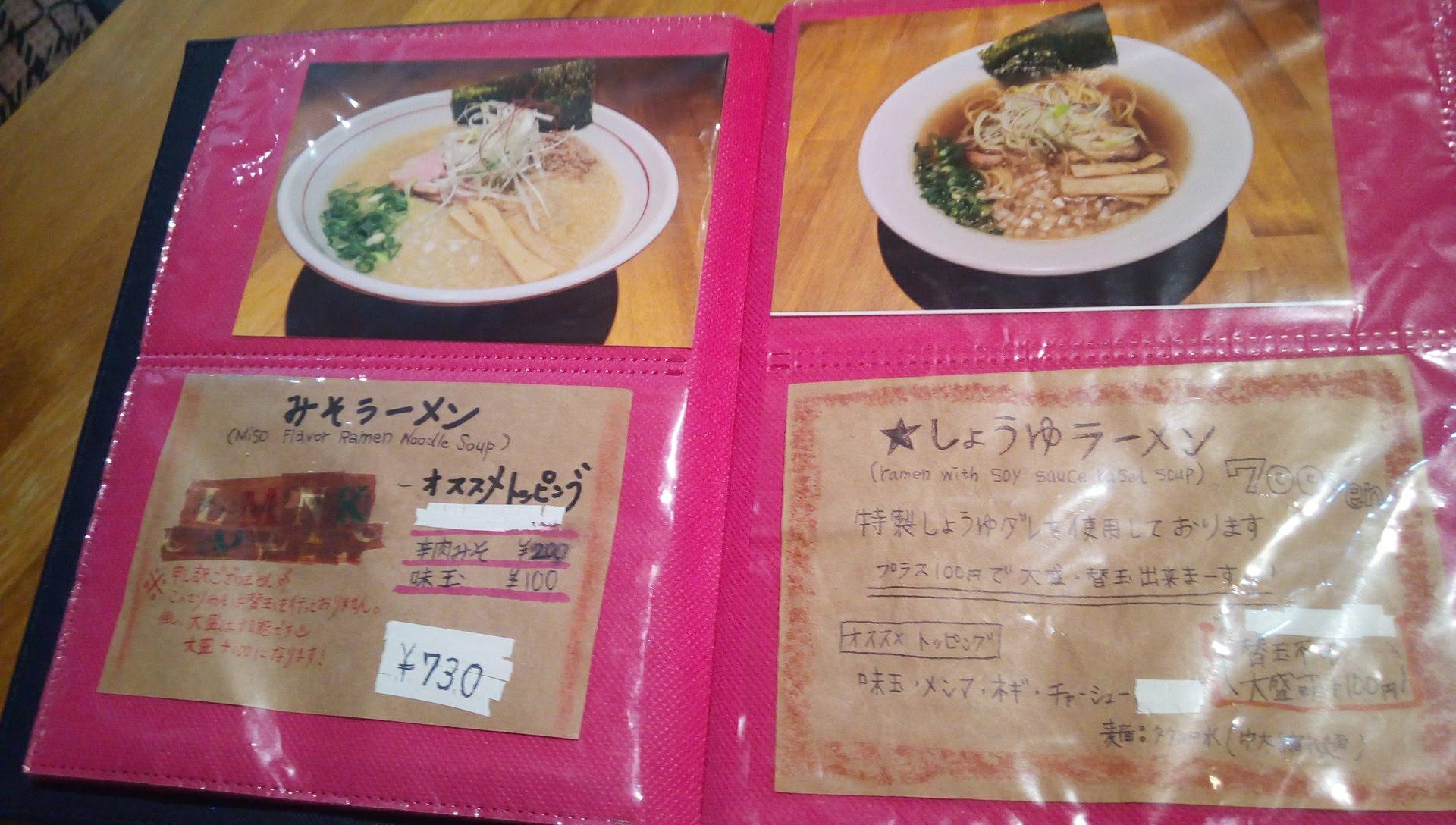 The menu of Menya-Gochi 2